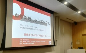 news_健康関数シンポジウム_190108a